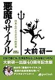 悪魔のサイクル(2013年新装版) 日本人のよりかかり的思考 (大前研一BOOKS(NextPublishing))