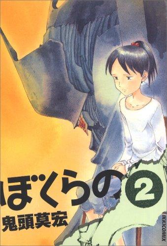 ぼくらの 2 (IKKI COMICS) [コミック] / 鬼頭 莫宏 (著); 小学館 (刊)