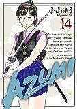 AZUMI-あずみ- 14 (ビッグ コミックス)