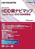 パイオニア carrozzeria カロッツェリア HDD楽ナビマップ TypeII/Vol.6 CNDV-R2600H CNDV-R2600H