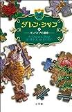 ダレン・シャン6 バンパイアの運命 (小学館ファンタジー文庫)