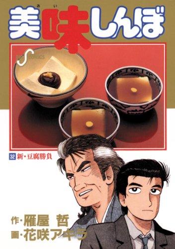 美味しんぼ(32) (ビッグコミックス)