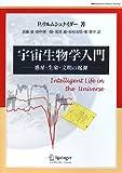 宇宙生物学入門―惑星・生命・文明の起源 (World Physics Selection Readings)