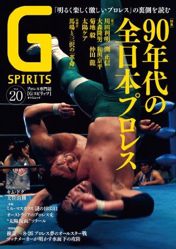 Gスピリッツ Vol.20 (タツミムック)