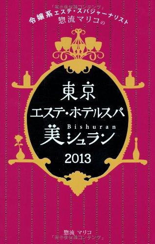 東京エステ・ホテルスパ美シュラン2013 令嬢系エステ・スパジャーナリスト惣流マリコ