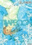 TRAPECION(2)(完) (アヴァルスコミックス) (マッグガーデンコミックス アヴァルスシリーズ)