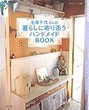 毛塚千代さんの暮らしに寄り添うハンドメイドBOOK (私のカントリー別冊)
