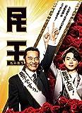 民王 Blu-ray BOX