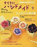 すてきにハンドメイド 2010年 09月号 [雑誌]