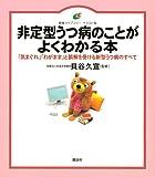 非定型うつ病のことがよくわかる本 (健康ライブラリー イラスト版)