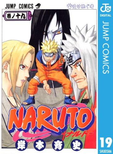 NARUTO―ナルト― モノクロ版 19 (ジャンプコミックスDIGITAL)
