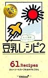 もっとヘルシー!  豆乳レシピ 2 (ミニCookシリーズ)