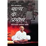 Meri Atmkatha : Satya Ke Prayog (Hindi) price comparison at Flipkart, Amazon, Crossword, Uread, Bookadda, Landmark, Homeshop18
