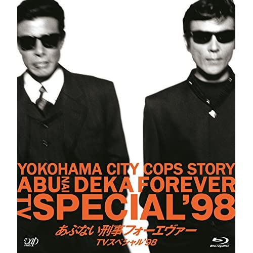 「あぶない刑事フォーエヴァーTVスペシャル¥'98」スペシャルプライス版 [Blu-ray]