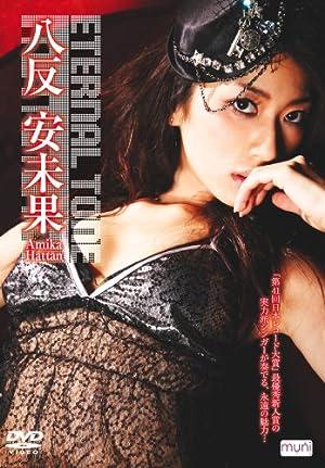 八反安未果 [DVD]