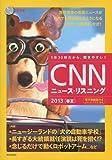 CD電子書籍版付き CNNニュースリスニング