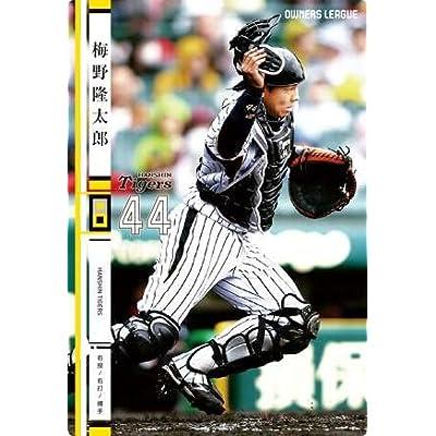オーナーズリーグ19 白カード NW 梅野隆太郎 阪神タイガース