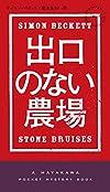 出口のない農場 (ハヤカワ・ポケット・ミステリ)