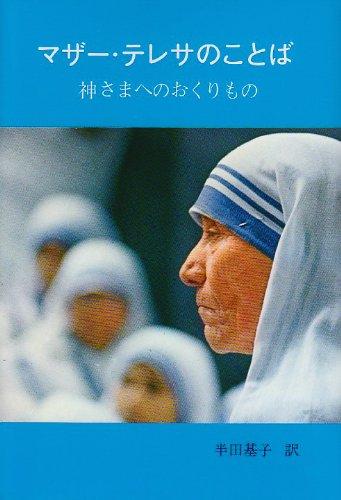 マザー・テレサのことば―神さまへのおくりもの