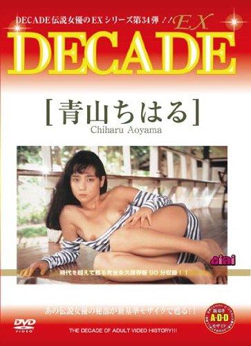 [青山ちはる] DECADE EX 34 青山ちはる 【SDEX-034】