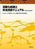 流動化処理土利用技術マニュアル〈平成19年〉