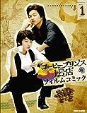 フィルムコミック コーヒープリンス1号店(1)