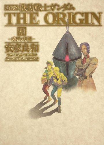 愛蔵版 機動戦士ガンダム THE ORIGIN )ローマ数字8)  オデッサ編 (単行本コミックス)
