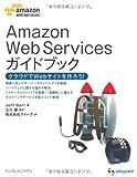 Amazon Web Services ガイドブック クラウドでWebサービスを作ろう!