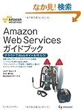 Amazon Web Services �K�C�h�u�b�N �N���E�h��Web�T�[�r�X����낤!