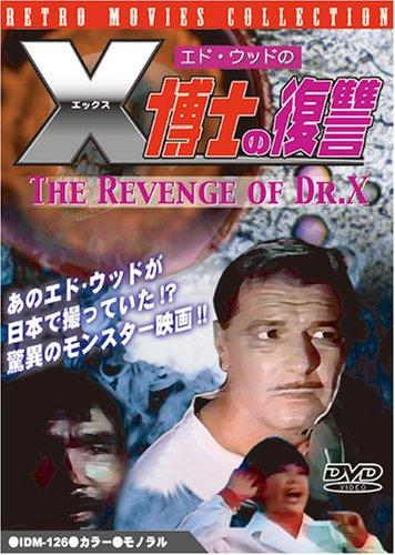 エド・ウッドのX博士の復讐 [DVD]