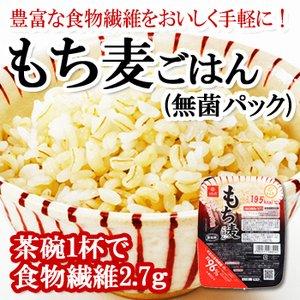 はくばく もち麦ごはん 無菌パック 150g×12個セット (2cs)(大麦)