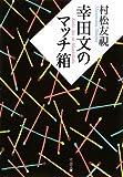幸田文のマッチ箱 (河出文庫)