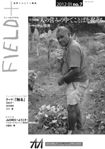 FIELD+ no.7(フィールドプラス)