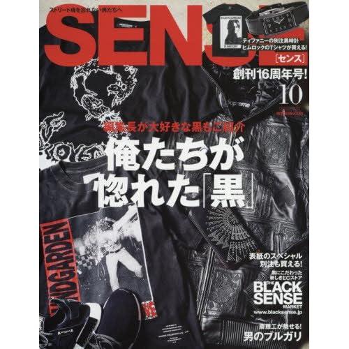 SENSE(センス) 2016年 10 月号 [雑誌]