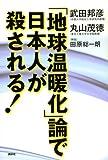 「地球温暖化」論で日本人が殺される!