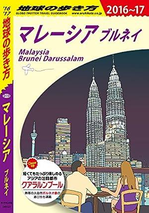 地球の歩き方 D19 マレーシア ブルネイ 2016-2017