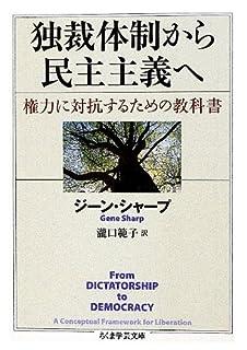 独裁体制から民主主義へ 権力に対抗するための教科書