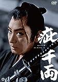 疵千両[DVD]