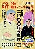 落語ファン倶楽部 Vol.10 (CD付)