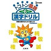 漢字 6年の漢字 : トコトン国語小学6年の漢字 ...