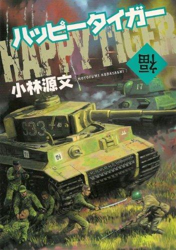 ハッピータイガー (SEBUNコミックス)