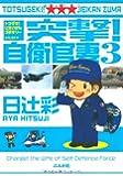 突撃! 自衛官妻 (3) (ぶんか社コミックス)