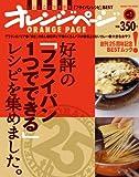 好評の「フライパン一つでできる」レシピを集めました。 (ORANGE PAGE BOOKS 創刊25周年記念BESTムック v)