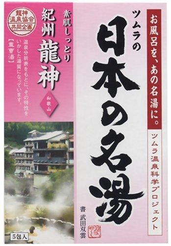 日本の名湯 紀州龍神 30g×5包