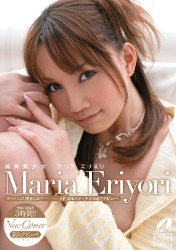New Comer 純真美少女 Maria Eriyori マリア・エリヨリ [DVD]