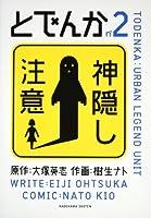 とでんか (2) (単行本コミックス)