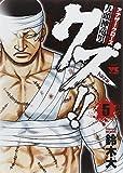クズ!!~アナザークローズ九頭神竜男~ 5 (ヤングチャンピオンコミックス)