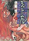 シュトヘル(1) ビッグコミックススペシャル