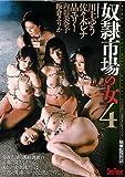 奴隷市場の女 4 シネマジック [DVD]