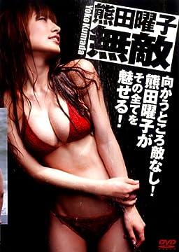 熊田曜子 DVD 『無敵』
